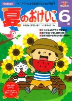 夏のおけいこ(6歳)