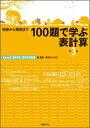 100題で学ぶ表計算第3版 初歩から実用まで 森夏節