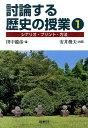 討論する歴史の授業(1) シナリオ・プリント・方法 [ 田中龍彦 ]