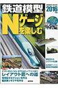 鉄道模型Nゲージを楽しむ(2016年版) [ 成美堂出版株式会社 ]