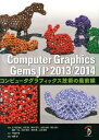 Computer��Graphics��Gems��JP��2013��2014 ����ԥ塼������ե��å������Ѥκ����� [ ����ͪ�� ]