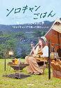 ソロキャンごはん natsucampの「ひとりキャンプで食って飲む」レシピ [ natsucamp ]