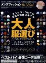 メンズファッションthe Best プロが教える、センスがなくてもおしゃれに見える「大人の服選び (100%ムックシリーズ MONOQLO特別編..