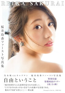 【楽天ブックス限定特典付】桜井玲香ファースト写真集『自由ということ』
