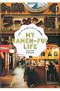 MY RAMEN-FUL LIFE [ ヒチョル ]