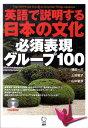 英語で説明する日本の文化必須表現グループ100 [ 植田一三 ]