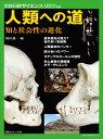 人類への道 知と社会性の進化 (別冊日経サイエンス) [ 篠田謙一 ]