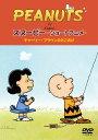 PEANUTS スヌーピー ショートアニメ チャーリー・ブラ...