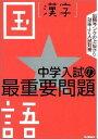 中学入試の最重要問題★国語漢字 [ 学研教育出版 ]