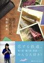 鉄子の旅写真日記 [ 矢野直美 ]