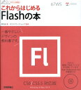 これからはじめるFlashの本 CS6/CS5.5対応版 (デザインの学校) [ 林拓也 ]