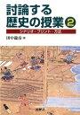 討論する歴史の授業(2) シナリオ・プリント・方法 [ 田中龍彦 ]