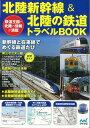 【バーゲン本】北陸新幹線&北陸の鉄道トラベルBOOK [ マイナビ 編 ]