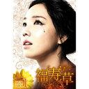 福寿草 DVD-BOX5 [ イ・ユリ ]