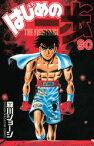 はじめの一歩(90) (Shonen magazine comics) [ 森川 ジョージ ]