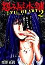 怨み屋本舗EVIL HEART(2) 怨み屋シリーズ52 (ヤングジャンプコミックスGJ) [ 栗原正尚 ]