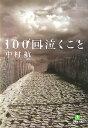 100回泣くこと [ 中村航 ]