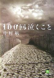 100回泣くこと〔小学館文庫〕 [ 中村 航 ]