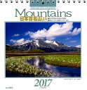 Mountainsカレンダー日本百名山より(2017)