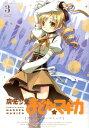 魔法少女まどか☆マギカアンソロジーコミック(3) (まんがタ...