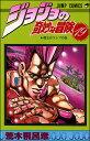 ジョジョの奇妙な冒険(19) (ジャンプコミックス) [ 荒...