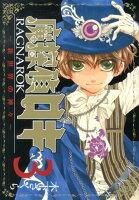 魔探偵ロキRAGNAROK~新世界の神々~(3)
