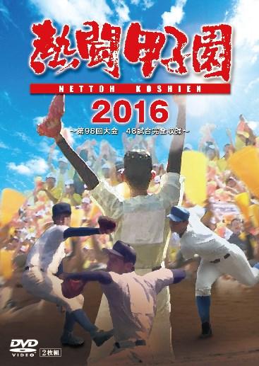 熱闘甲子園 2016 DVD [ (スポーツ) ]...:book:18149609