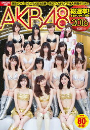 AKB48総選挙! 水着サプライズ発表2016 (AKB48スペシャルムック) [ 週刊プレイボーイ編集部 ]