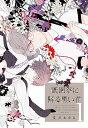 祇園祭に降る黒い花(1) (WINGS COMICS) [ 夏乃あゆみ ]