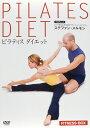 ピラティス ダイエット DVD-BOX [ ステファン・メル...