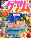 まっぷるグアムmini(2018) (まっぷるマガジン 海外)