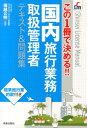 国内旅行業務取扱管理者テキスト&問題集 この1冊で決める!! (Shinsei license manual) [ 塚越公明 ]