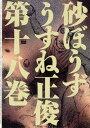 砂ぼうず 18巻 (ビームコミックス) [ うすね 正俊 ]