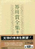 芥川賞全集(第12巻)