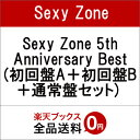 Sexy Zone 5th Anniversary Best (初回盤A+初回盤B+通常盤セット) [ Sexy Zone ]