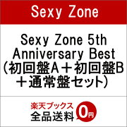 Sexy Zone 5th Anniversary Best (初回盤A+初回盤B+通常盤セット)