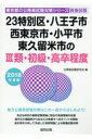23特別区・八王子市・西東京市・小平市・東久留米市の3類・初級・高卒程度(2018年度版) (東京都