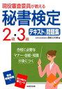 現役審査委員が教える秘書検定2級・3級テキスト&問題集 [ 西村この実 ]