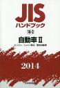 JISハンドブック(自動車 2 2014) [ 日本規格協会 ]
