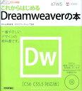 これからはじめるDreamweaverの本 CS6/CS5.5対応版 (デザインの学校) [ ヤマモトイズミ ]