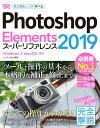 Photoshop Elements 2019 スーパーリファレンス Windows&macOS [ ソーテック社編 ]