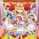 キラキラ☆プリキュアアラモードオリジナルサウンドトラック1 ...