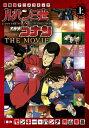 ルパン三世vs名探偵コナン THE MOVIE 上巻 (少年...