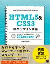 HTML5&CSS3標準デザイン講座30 Lessons Webの基本をきちんと学ぶ! [ 草野あけみ ]