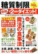 糖質制限奇跡の2週間ダイエット! しっかり食べてすっきり痩せる魔法の食事法 (Dia collection) [ 大柳珠美 ]