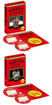 【2巻セット】めちゃ×2イケてるッ!赤DVD第1巻 オカザイル/めちゃ×2イケてるッ!赤DVD第2巻 オカザイル2