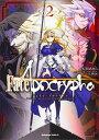 Fate/Apocrypha (2) [ 石田 あきら ]