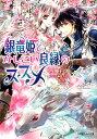 銀竜姫とかしこい良縁のススメ (ルルル文庫) [ 斉藤 百伽 ]