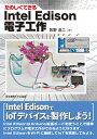 Intel Edison電子工作 (たのしくできる) [ 牧野 浩二 ]