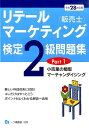 リテールマーケティング(販売士)検定2級問題集(〔平成28年度版〕 part) [ 中谷安伸 ]